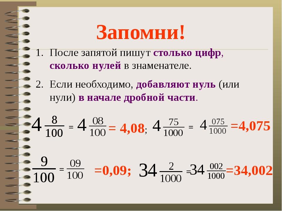 Запомни! После запятой пишут столько цифр, сколько нулей в знаменателе. Если...