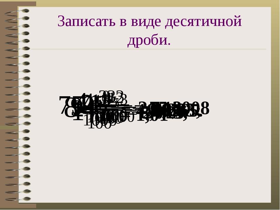 Записать в виде десятичной дроби. = 2,4 = 4,9 = 24,25 = 98,03 = 1,01 = 8,045;...