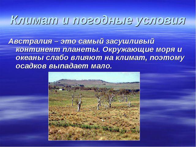 Климат и погодные условия Австралия – это самый засушливый континент планеты....