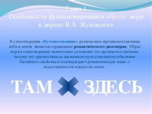 Глава 1 Особенности функционирования образа моря в лирике В.А. Жуковского В с