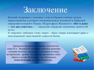 Василий Андреевич с помощью слова изображает вечную модель мироустройства, в
