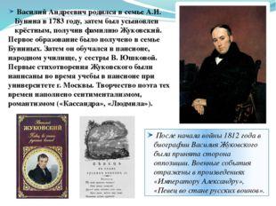 Василий Андреевич родился в семье А.И. Бунина в 1783 году, затем был усыновл