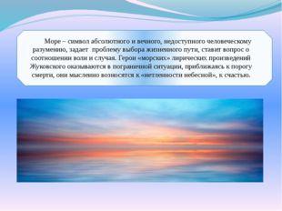 Море – символ абсолютного и вечного, недоступного человеческому разумению, з