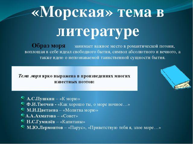 «Морская» тема в литературе А.С.Пушкин – «К морю» Ф.И.Тютчев - «Как хорошо ты...