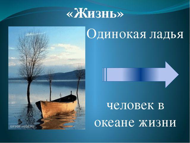 Одинокая ладья человек в океане жизни «Жизнь»