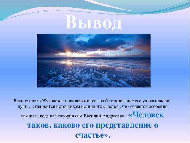 Вывод Вечное слово Жуковского, заключающее в себе откровение его удивительной...