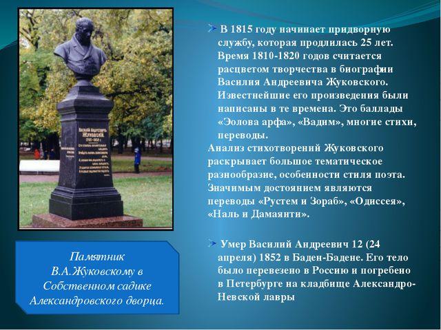 В 1815 году начинает придворную службу, которая продлилась 25 лет. Время 181...