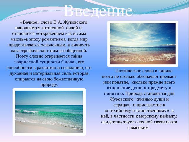 «Вечное» слово В.А. Жуковского наполняется жизненной силой и становится «откр...