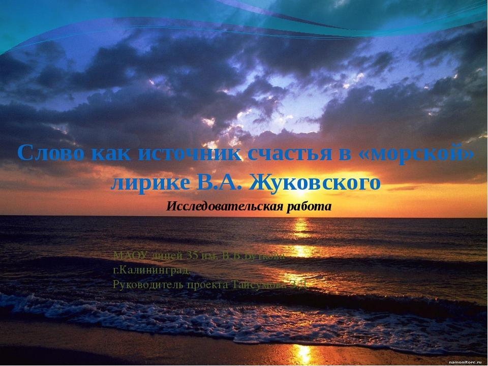 Слово как источник счастья в «морской» лирике В.А. Жуковского Исследовательск...