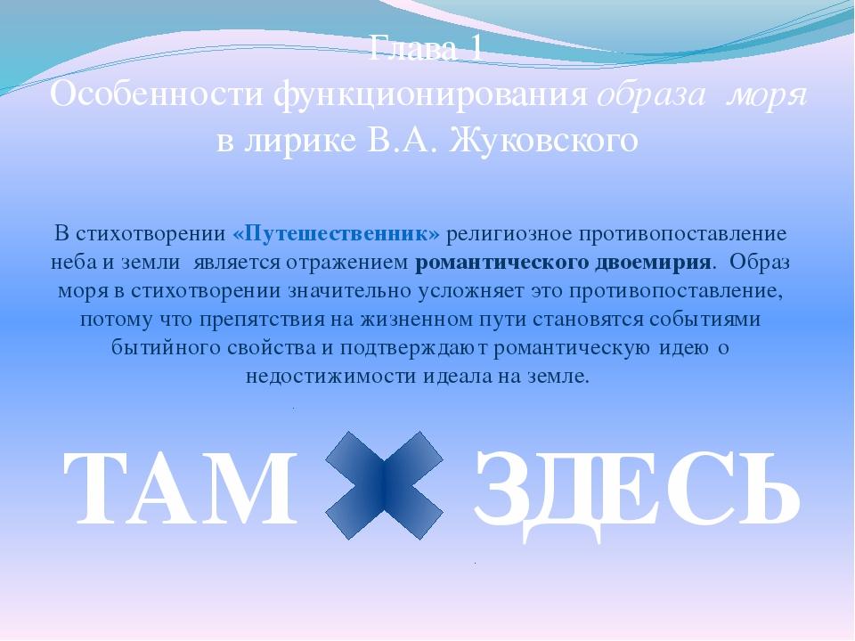 Глава 1 Особенности функционирования образа моря в лирике В.А. Жуковского В с...