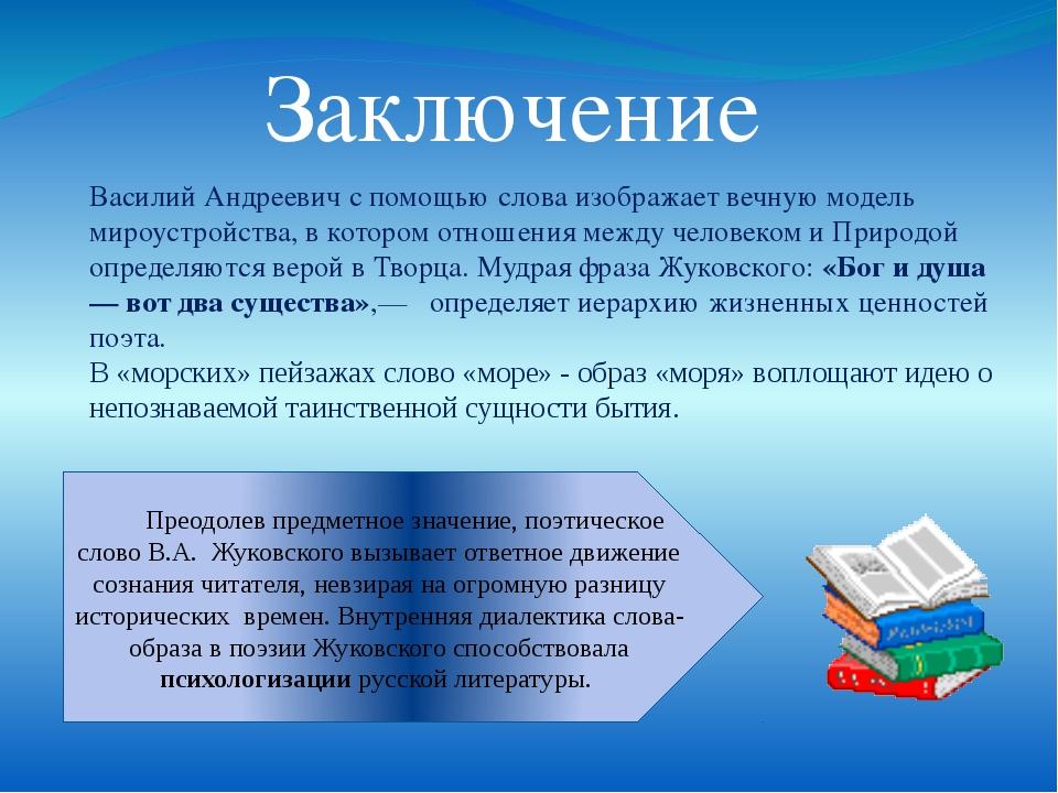 Василий Андреевич с помощью слова изображает вечную модель мироустройства, в...
