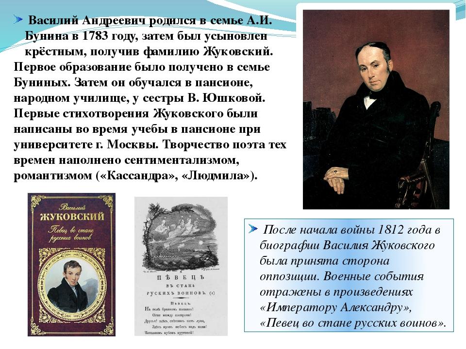 Василий Андреевич родился в семье А.И. Бунина в 1783 году, затем был усыновл...