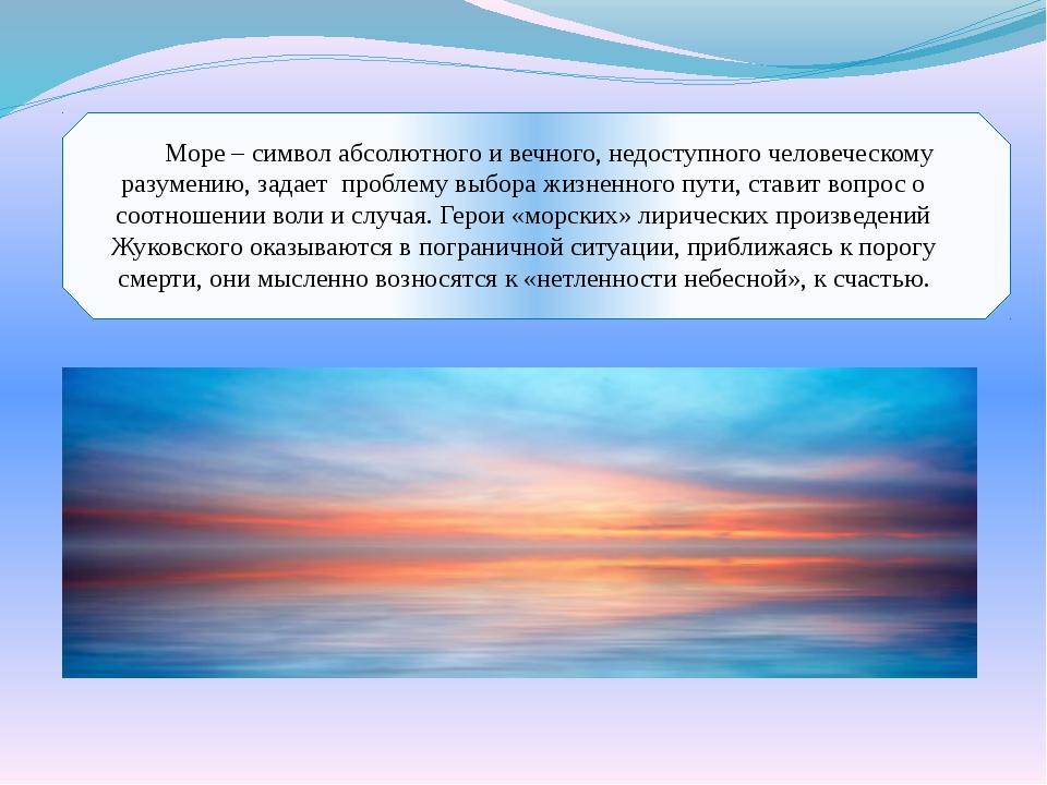Море – символ абсолютного и вечного, недоступного человеческому разумению, з...