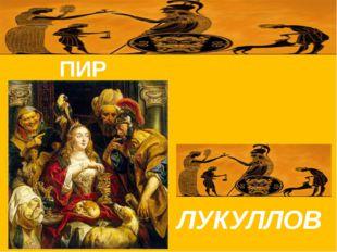 ПИР    ЛУКУЛЛОВ