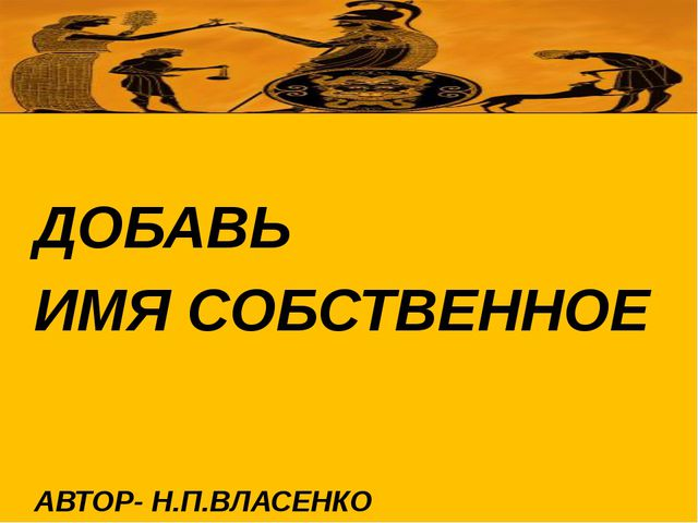 ДОБАВЬ ИМЯ СОБСТВЕННОЕ  АВТОР- Н.П.ВЛАСЕНКО