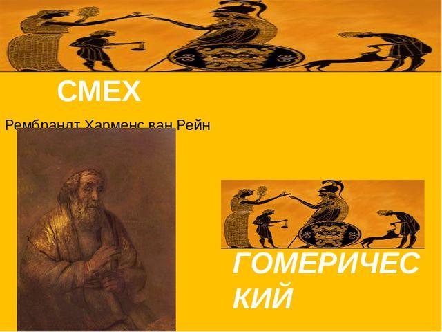 СМЕХ Рембрандт Харменс ван Рейн     ГОМЕРИЧЕСКИЙ