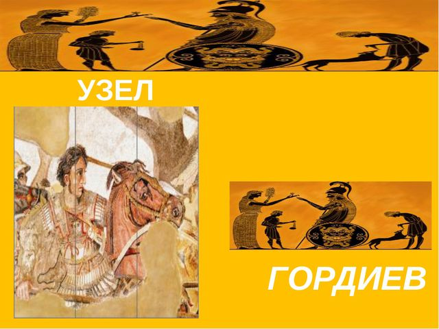 УЗЕЛ    ГОРДИЕВ