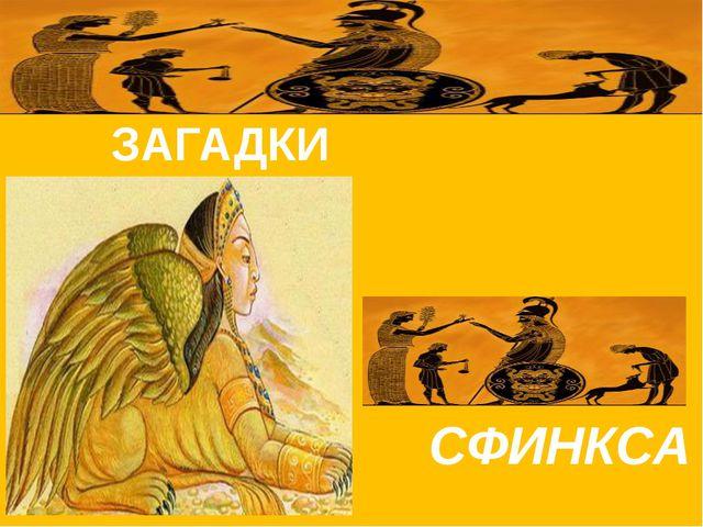 ЗАГАДКИ    СФИНКСА