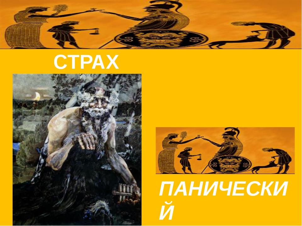 СТРАХ    ПАНИЧЕСКИЙ