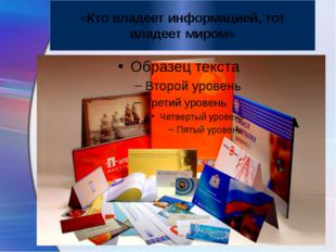 «Кто владеет информацией, тот владеет миром» ProPowerPoint.Ru