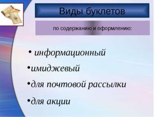 Виды буклетов информационный по содержанию и оформлению: имиджевый для почтов
