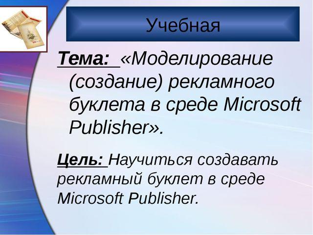 Учебная Цель: Научиться создавать рекламный буклет в среде Microsoft Publishe...