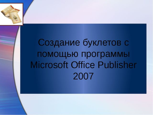 Создание буклетов с помощью программы Microsoft Office Publisher 2007 ProPowe...