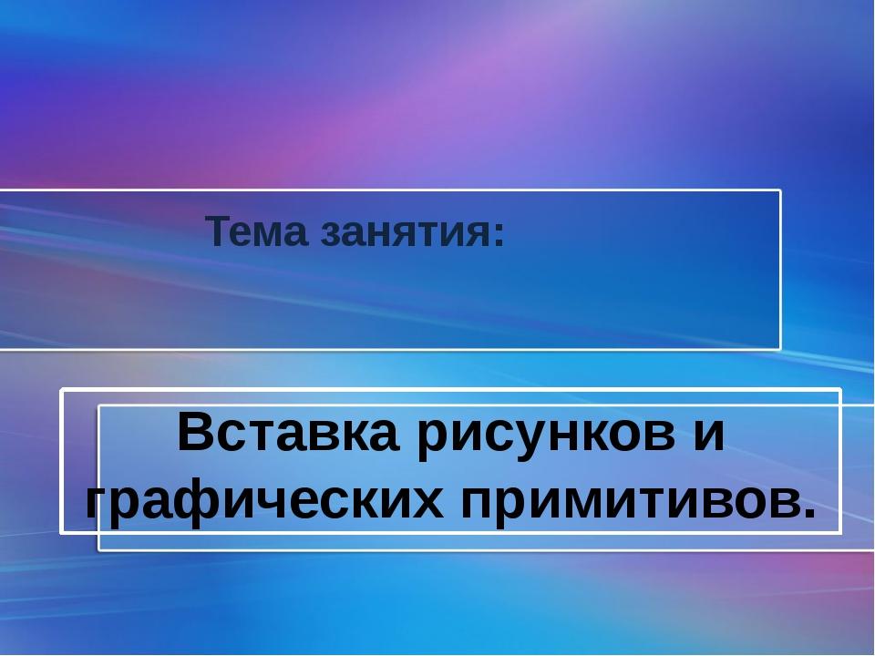 Вставка рисунков и графических примитивов. Тема занятия: ProPowerPoint.Ru