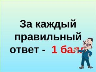 Ответы 1 вариант 2 вариант 0,8 3,9 8,0 6,9 0,84 0,6 5,5 6,0 6,3 4,8 За каждый
