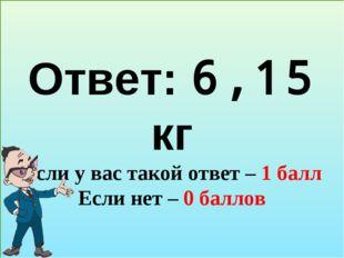 Задача 1 вариант 2 вариант Пятачок съел 3 баночки меда по 0,65 кг в каждой.