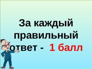 Ответы 1 вариант 2 вариант 0,2 1,2 0,5 2,02 0,06 0,4 1,5 0,6 2,02 0,08 За ка
