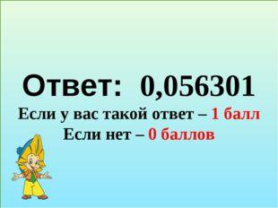 Устно По очереди делите данное число сначала на 10, затем на 100, затем опят