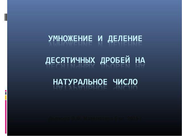 Дьякова В.Ф. Математика 5 кл. 2015 г.