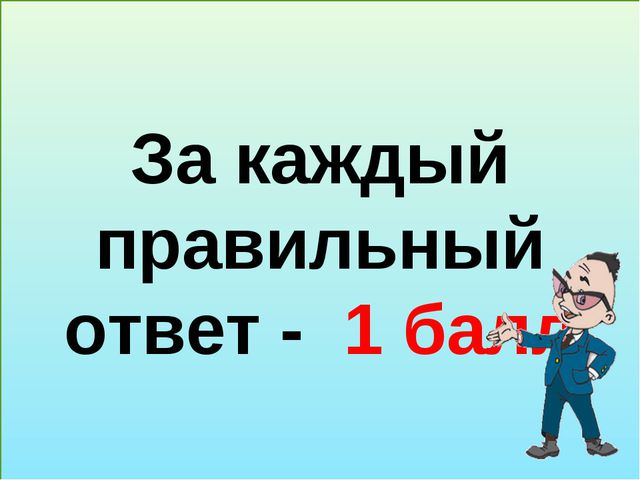 Ответы 1 вариант 2 вариант 0,8 3,9 8,0 6,9 0,84 0,6 5,5 6,0 6,3 4,8 За каждый...