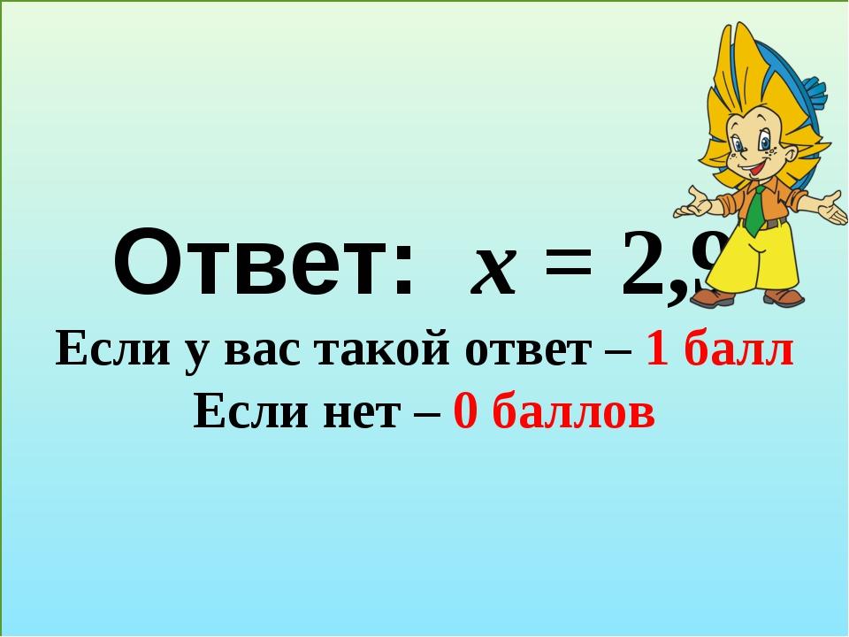 Решите уравнение 1 вариант 2 вариант 4х – х = 8,7 3х + х = 11,6 Ответ: х = 2...