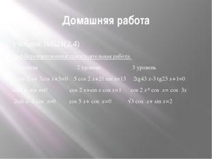 Домашняя работа учебник №624(2,4) Дифференцированная самостоятельная работа
