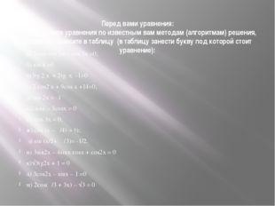 Перед вами уравнения: Распределите уравнения по известным вам методам(алгори
