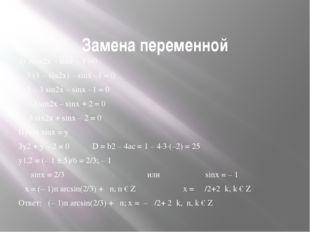 Замена переменной л) 3cos2x – sinx – 1 =0 3 (1 – sin2x) – sinx –1 = 0