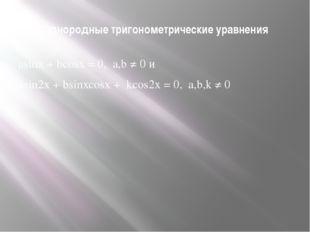 Однородные тригонометрические уравнения аsinx + bcosx = 0,a,b ≠ 0и asin2x