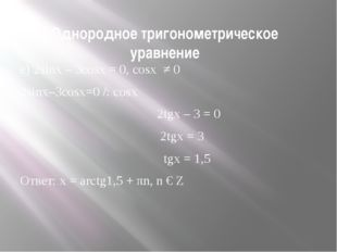 Однородное тригонометрическое уравнение е) 2sinx– 3cosx= 0,cosx≠ 0 2sinx