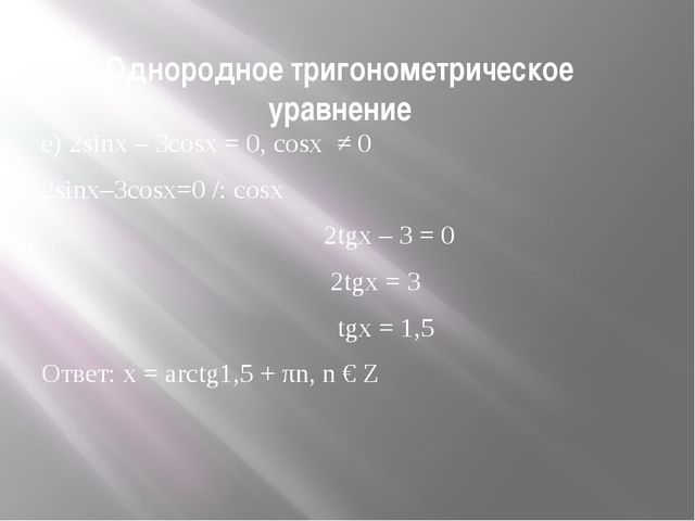 Однородное тригонометрическое уравнение е) 2sinx– 3cosx= 0,cosx≠ 0 2sinx...