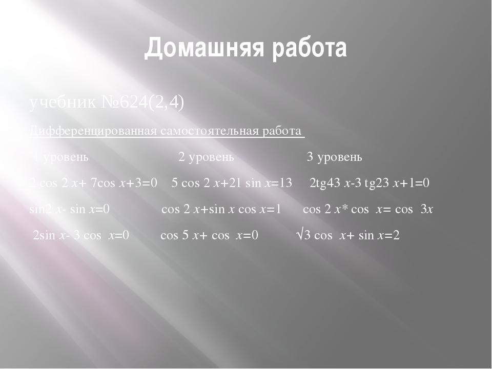 Домашняя работа учебник №624(2,4) Дифференцированная самостоятельная работа ...