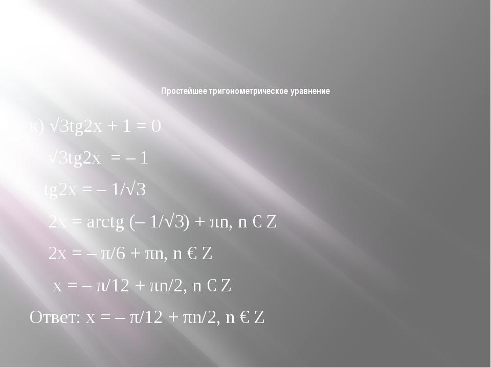 Простейшее тригонометрическое уравнение к) √3tg2x + 1 = 0 √3tg2x=– 1...