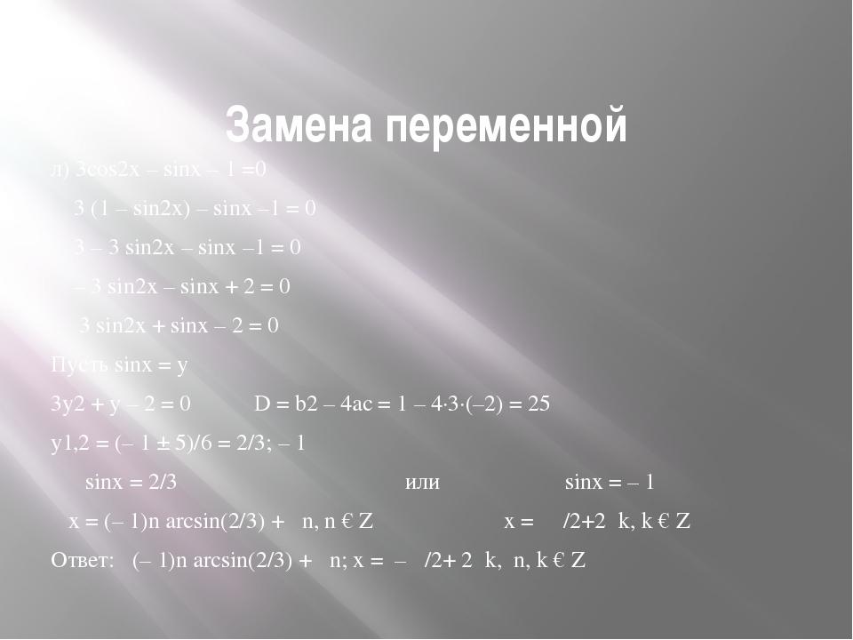 Замена переменной л) 3cos2x – sinx – 1 =0 3 (1 – sin2x) – sinx –1 = 0 ...