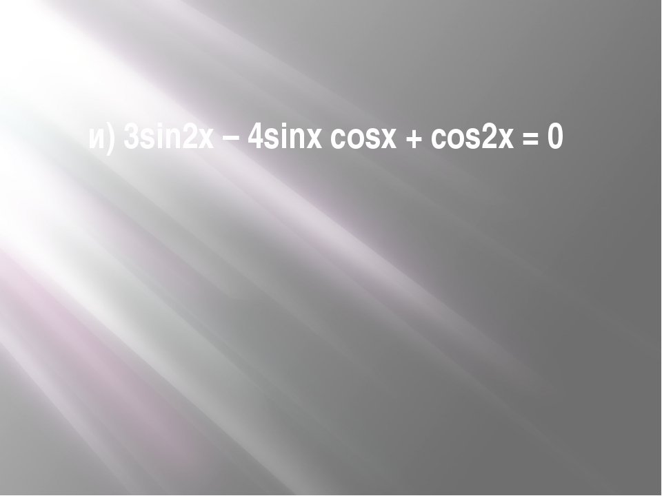 и) 3sin2x – 4sinx cosx + cos2x = 0