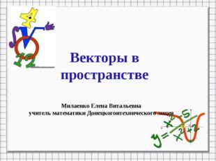 Милаенко Елена Витальевна учитель математики Донецкогоитехнического лицея Век