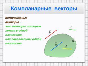 Компланарные векторы Компланарные векторы - это векторы, которые лежат в одно