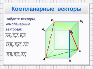 Компланарные векторы Найдите векторы, компланарные векторам: