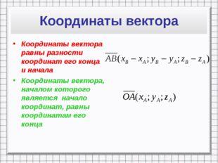 Координаты вектора Координаты вектора равны разности координат его конца и на