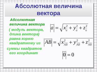 Абсолютная величина вектора Абсолютная величина вектора ( модуль вектора, дли